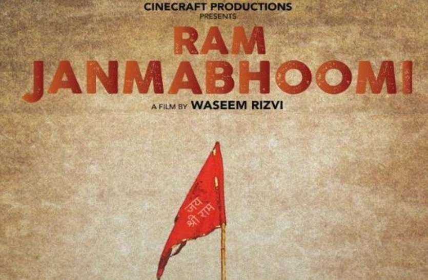 सुप्रीम कोर्ट ने राम की जन्मभूमि फिल्म की रिलीज पर रोक लगाने से इनकार किया, शुक्रवार को होनी है रिलीज