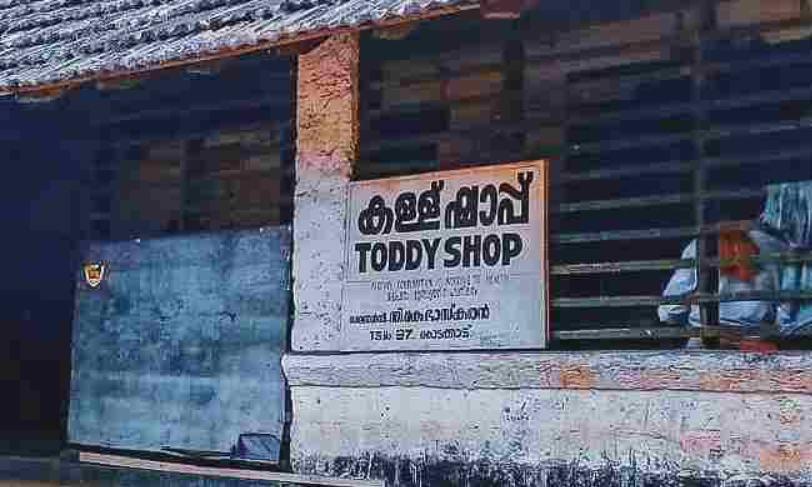 आवासीय इलाकों के निकट ताड़ी की दुकानें शांति से जीने के अधिकार को प्रभावित करती है: न्यायमित्र ने करेल हाईकोर्ट से कहा