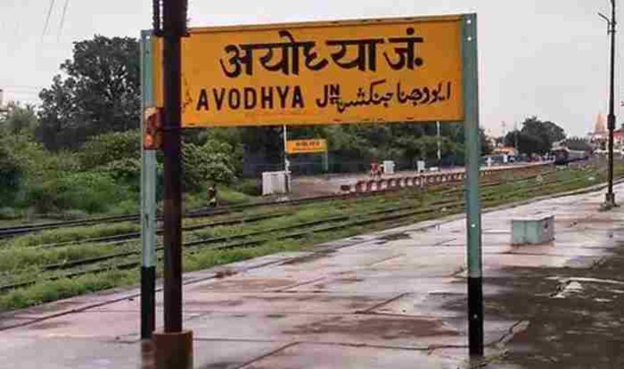 आखिर क्या है अयोध्या अधिनियम, जिसके तहत केंद्र मंदिर निर्माण के लिए बनाएगा ट्रस्ट