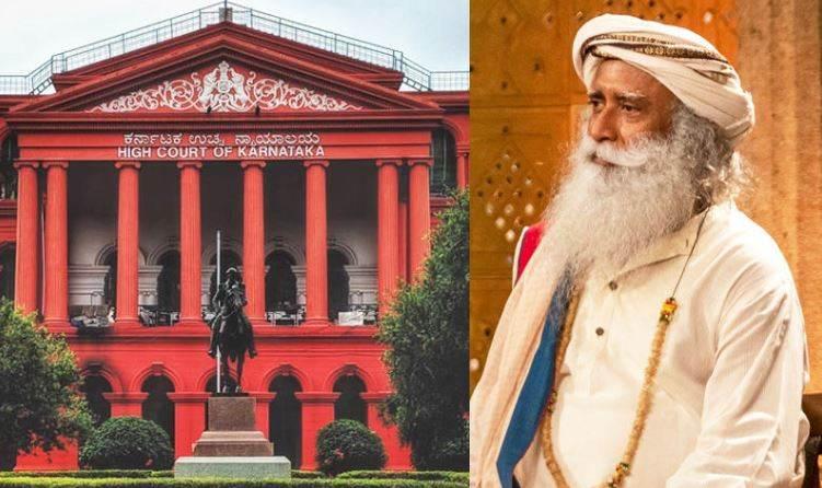 कर्नाटक हाईकोर्ट ने सद्गुरु की संस्था कहा, इस मुग़ालते में ना रहें कि आध्यात्मिक संगठन कानून से ऊपर हैं