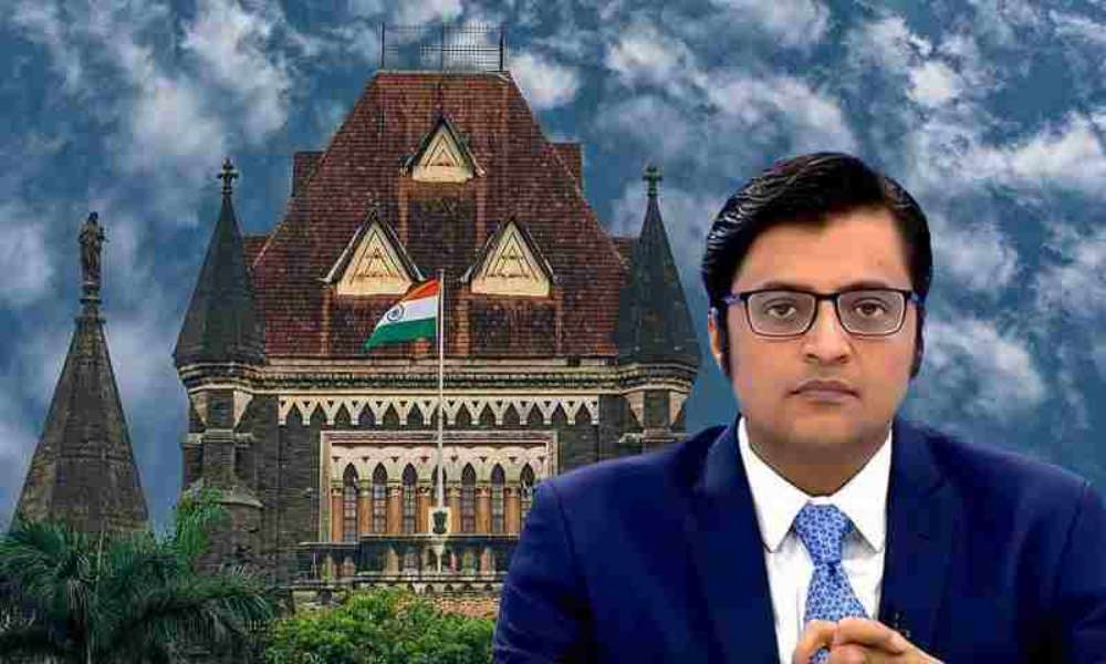 बॉम्बे हाईकोर्ट ने अर्नब गोस्वामी के खिलाफ दर्ज FIR पर रोक लगाई कहा,