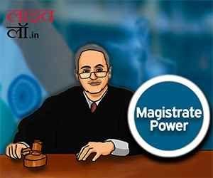 धारा 146 (1) CrPC: जानिए क्या है कार्यपालक मजिस्ट्रेट की विवादित संपत्ति कुर्क करने की विशेष शक्ति?