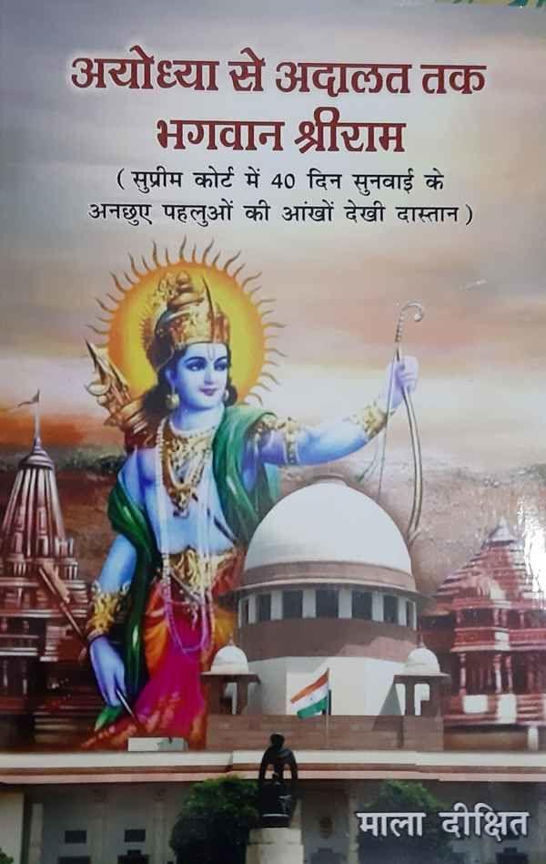 अयोध्या के मुकदमे की राम कहानी