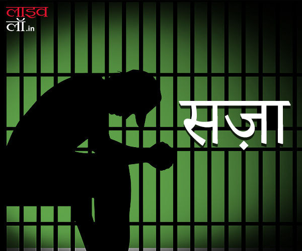 जानिए मृत्युदंड, कारावास और जुर्माने के दंड का निष्पादन (Execution) कैसे किया जाता है