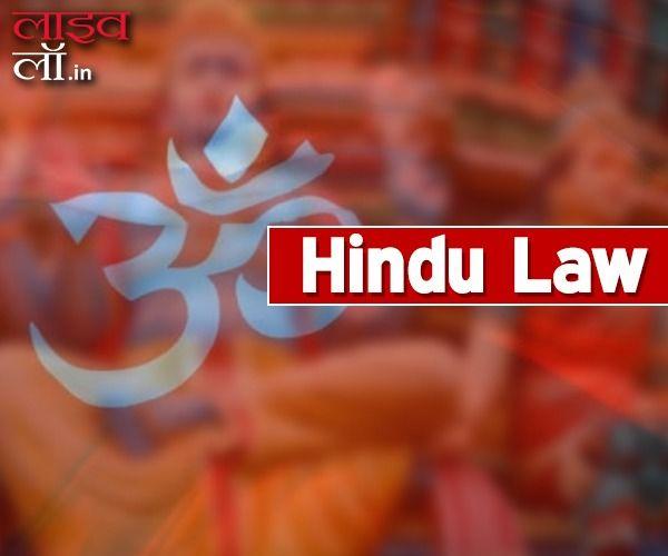 हिन्दू विधि भाग 1 : जानिए हिन्दू विधि (Hindu Law) और हिंदू विवाह (Hindu Marriage) से संबंधित आधारभूत बातें