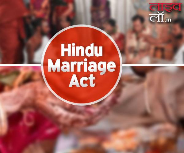 हिन्दू विधि भाग 2 : जानिए हिंदू विवाह अधिनियम का विस्तार, यह अधिनियम कहां तक लागू होता है