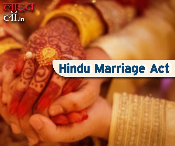 हिन्दू विधि भाग- 3 : जानिए हिन्दू मैरिज एक्ट के अंतर्गत हिन्दू विवाह की शर्तें