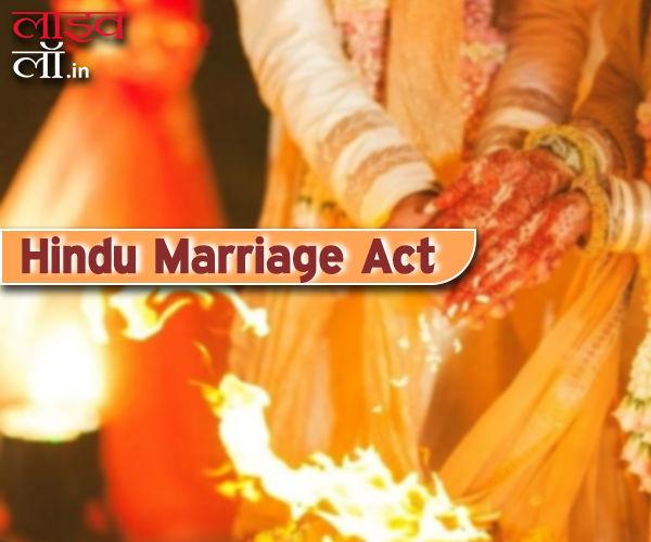 हिन्दू विधि भाग 4 :  जानिए दांपत्य अधिकारों का प्रत्यास्थापन (Restitution of Conjugal Rights) क्या होती है