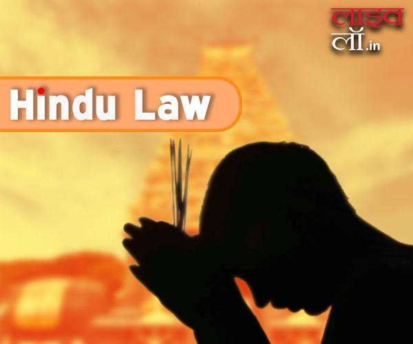 हिंदी विधि भाग-15:  बगैर वसीयत के स्वर्गवासी होने वाले हिंदू पुरुष के उत्तराधिकारियों में संपत्ति के बंटवारे का क्रम क्या होता है?