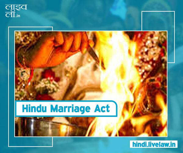 हिन्दू विधि भाग 6 : जानिए हिंदू मैरिज एक्ट के अधीन विवाह कब शून्य (Void marriage) होता है