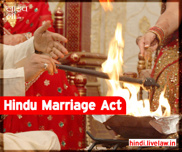 हिन्दू विधि भाग  10 :  विवाह विच्छेद (Divorce) के बाद पुनः विवाह कब किया जा सकता है?  हिंदू विवाह अधिनियम के अंतर्गत क्या दाण्डिक प्रावधान है