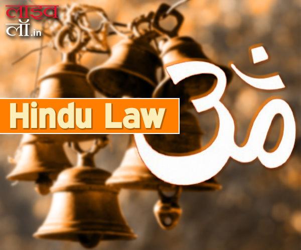 हिंदू विधि भाग 11 : जानिए पति पत्नी के बीच मुकदमेबाज़ी के दौरान बच्चों की अभिरक्षा (Child Custody) कैसे निर्धारित की जाती है