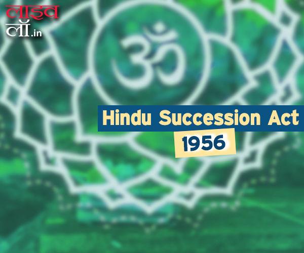 हिन्दू विधि भाग 13: हिंदू उत्तराधिकार अधिनियम के अंतर्गत परिभाषाएं और इस अधिनियम का अध्यारोही प्रभाव