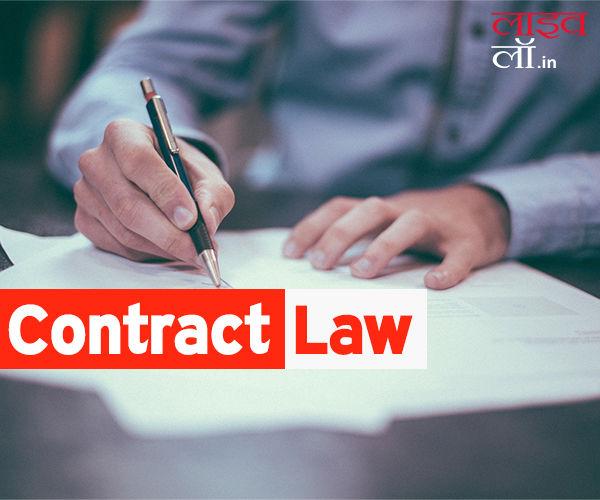 संविदा विधि (Law of Contract ) भाग 20 :  संविदा विधि के अंतर्गत अभिकरण की संविदा क्या होती है (Agency)