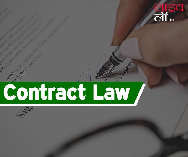 संविदा विधि (Contract Law) भाग 4 : संविदा अधिनियम के अंतर्गत प्रतिसंहरण ( Revocation) क्या होता है और कैसे किया जाता है (धारा 5-6)